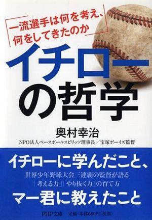 book_ichiro_1