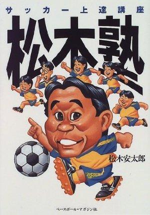 book_matsuki_1