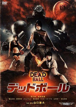 dvd_deadball_1