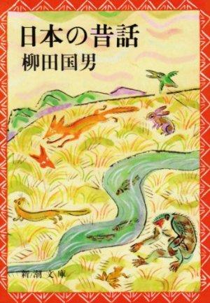 book_mukashibanashi_1