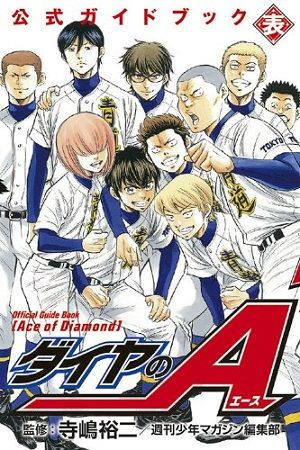 book_daiyanoa_gb_1