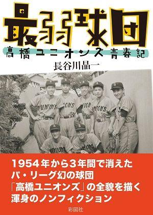 book_takahashitunionzu_1