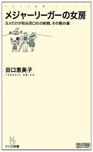 book_yakyuu_yome_1