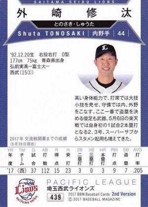 L_044_tonosaki_18