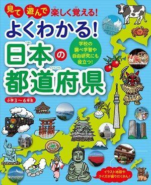 book_todoufuken_1