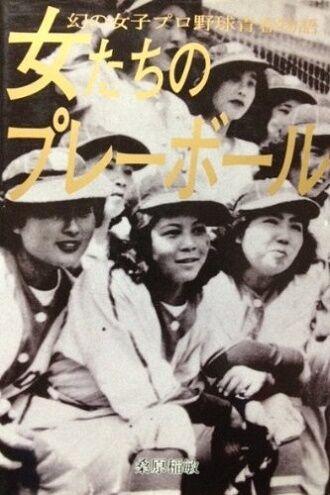book_josiyakyuu_1