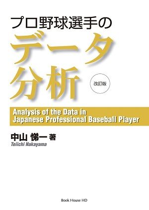 book_yakyuu_data_2