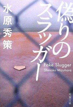 book_slugger_1