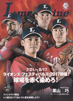 L_000_lions2017_enshishi