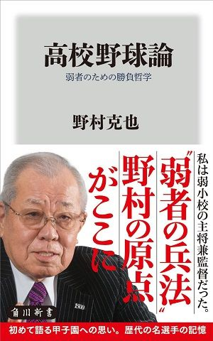 book_nomurakatsuya_1