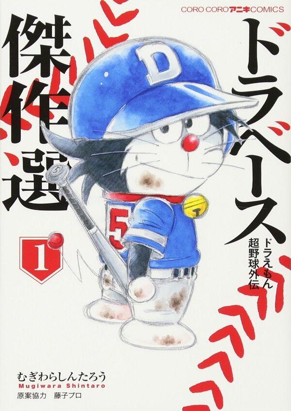 book_dorabesu_kuroemon_1