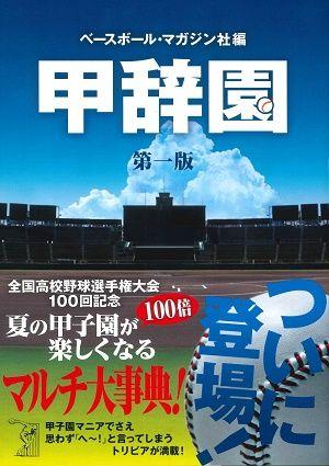 book_koukouyakyuu_3