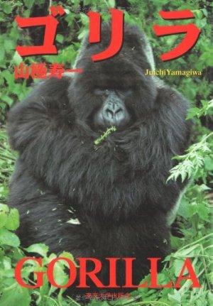 book_gorilla_1