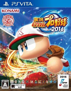 game_pawapuro2016_3