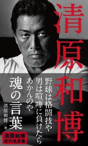 book_kiyohara_1