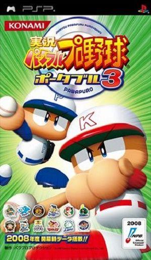 game_pawapota3_1