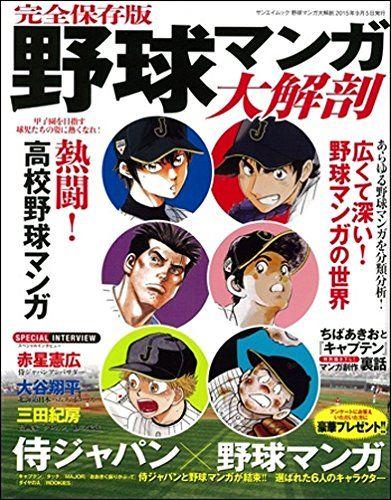 book_yakyuumannga_1