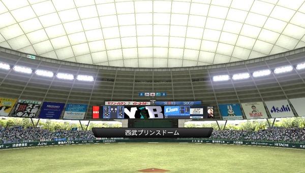 選手もファンも年中快適に過ごせるけど最寄り駅が西武秩父の西武ドーム