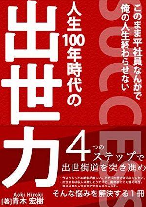 book_syusse_1