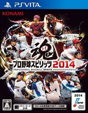 game_purosupi2014_1