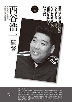 book_nishitani_1