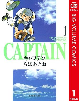 book_captain_1