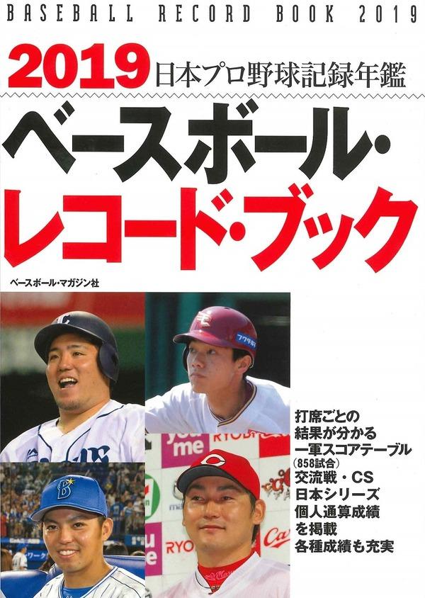 book_yakyuukiroku2019_1