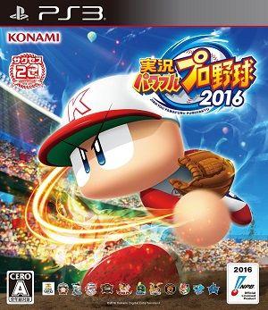 game_pawapuro2016_2