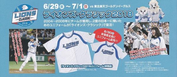 lions_20180701