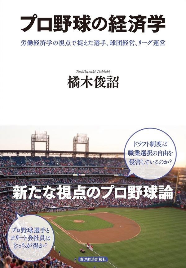 book_puroyakyuu_1