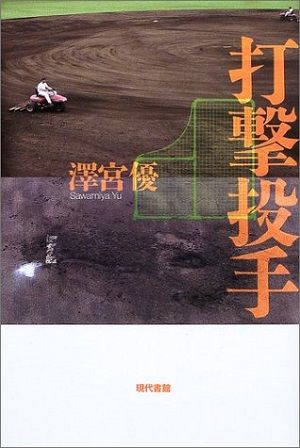 book_dagekitousyu_1