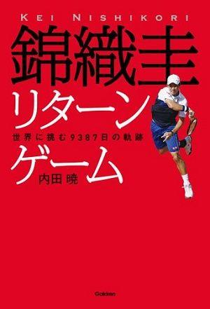 book_nishikorikei_2