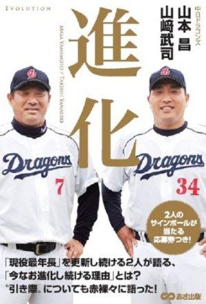 book_yamamotomasa_2