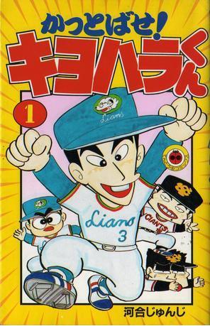 book_kiyoharakun_1