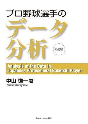 book_yakyuu_data_2