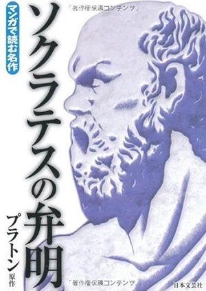 book_sokuratesu_1