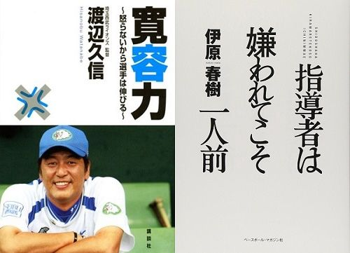 book_watanabe_ihara_1