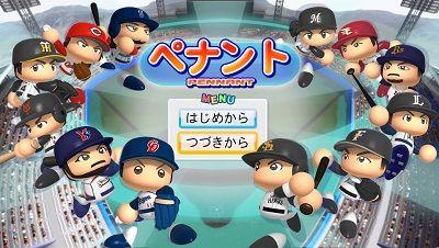 game_pawapuroplay_44