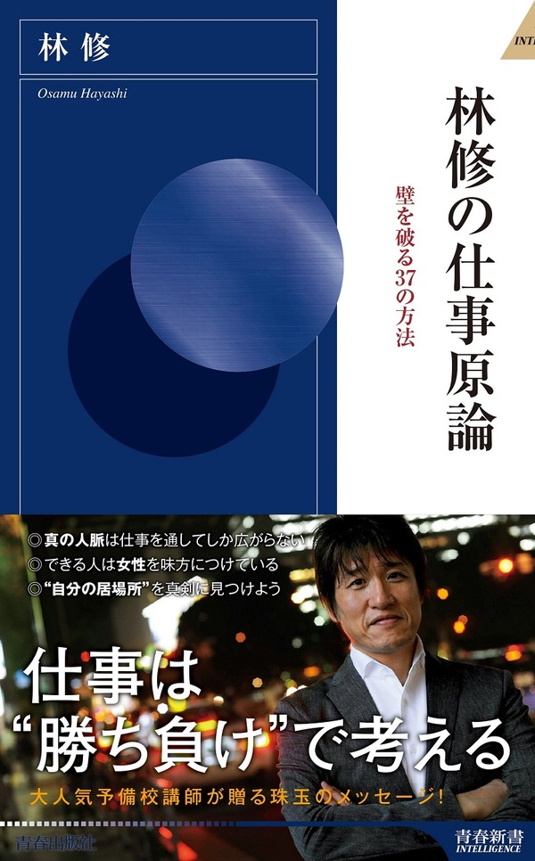 book_hayashiosamu_5