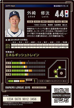 L_044_tonosaki_5