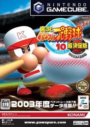 game_pawapuro10_kettei_1