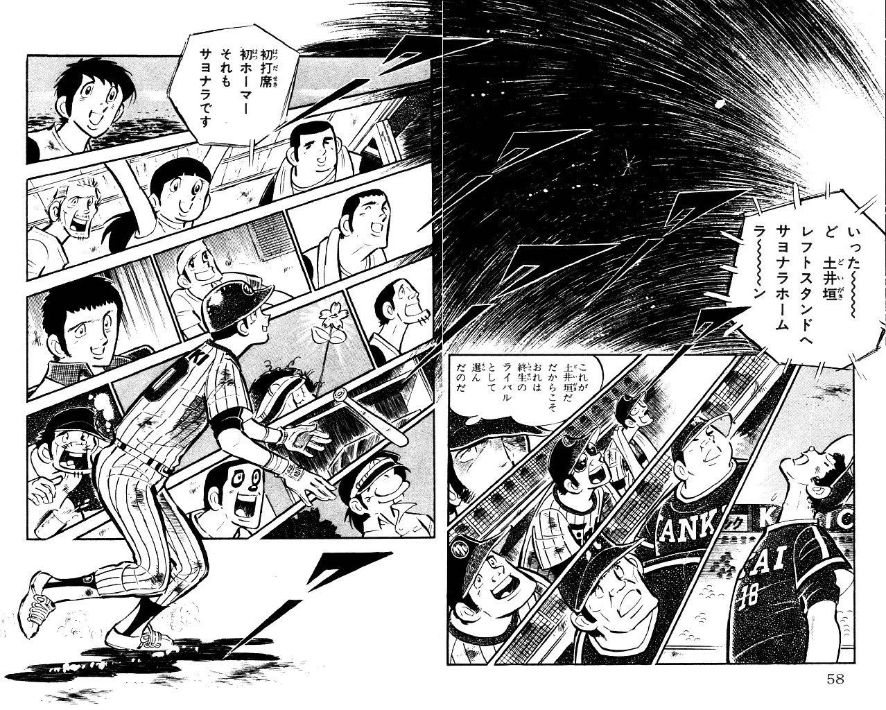 no title 速報の速報:【ドカベン】土井垣のプロ初HRの演出がカッコ良すぎる件 速報の速報