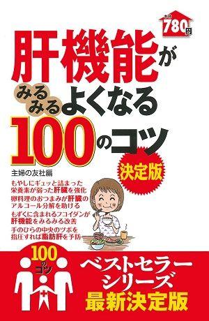 book_kanzou_7