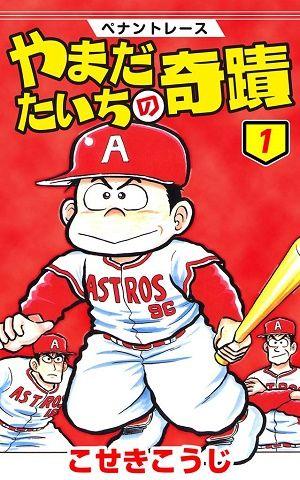 book_yamadataichi1_1