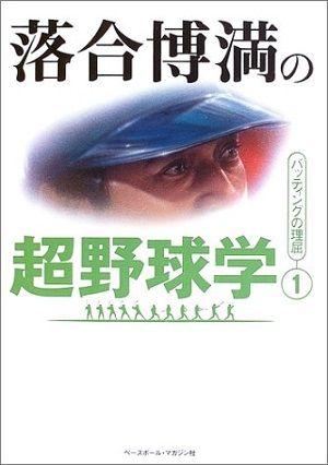 book_ochiai_1