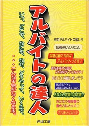 ワイ将(36)「あきれた」 賞与5000円を保留