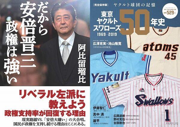 book_abeshinzou_yakuruto_1