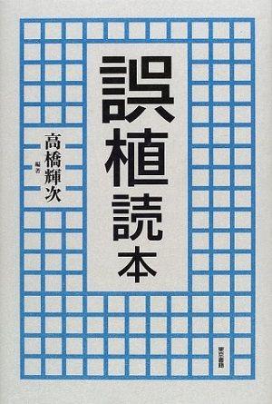 book_gohyoku_1