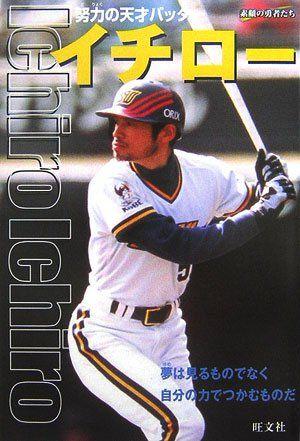 book_ichiro_3