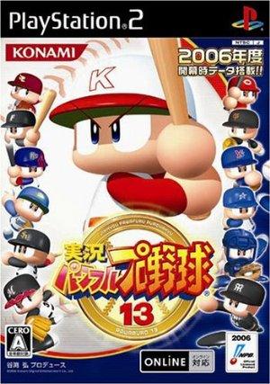game_pawapuro13_1